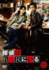 【送料無料】探偵はBARにいる/大泉洋[DVD]【返品種別A】