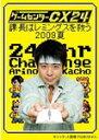 【送料無料】ゲームセンターCX 24~課長はレミングスを救う 2009夏~/有野晋哉[DVD]【返品種別A...