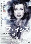【送料無料】フェイシズ/ミラ・ジョヴォヴィッチ[DVD]【返品種別A】