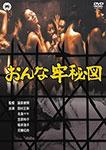 【送料無料】おんな牢秘図/田村正和[DVD]【返品種別A】