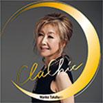 【送料無料】[期間限定][限定盤]ClaChic-クラシック-(期間限定盤)/高橋真梨子[CD+DVD]【返品種...