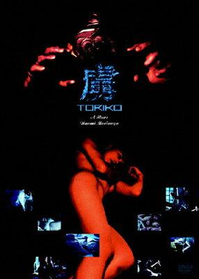 【送料無料】虜-TORIKO-/森永奈緒美[DVD]【返品種別A】