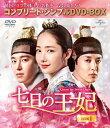 【送料無料】[限定版]七日の王妃 BOX1<コンプリート・シンプルDVD-BOX