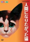 【送料無料】劇団四季 人間になりたがった猫/劇団四季[DVD]【返品種別A】【smtb-k】【w2】