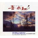 吾亦紅/すぎもとまさと[CD]【返品種別A】