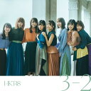 [初回仕様]3-2(TYPE-A)/HKT48[CD+DVD...
