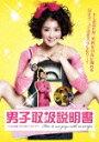 【RCP】【送料無料】男子取扱説明書/イ・シヨン[DVD]【返品種別A】