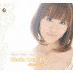 MusicTherapy〜癒しのサプリ2〜|中村弥生|KICM-30481