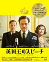 【送料無料】英国王のスピーチ コレクターズ・エディション/コリン・ファース[Blu-ray]【返品種...