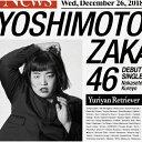 泣かせてくれよ(ゆりやんレトリィバァ盤)/吉本坂46[CD]【返品種別A】