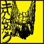 【RCP】[枚数限定][限定盤]キケンなふたり(初回限定盤)/シシド・カフカ[CD+DVD]【返品種別A】