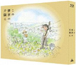 この世界の片隅に(Blu-ray)/アニメーション