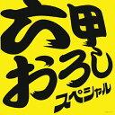 【送料無料】六甲おろし スペシャル/オムニバス[CD]【返品種別A】