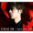 【送料無料】[枚数限定][限定盤]Take the TOP【豪華盤】/小野賢章[CD+Blu-ray]【返品種別A】