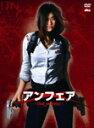 【送料無料】アンフェア the movie/篠原涼子[DVD]【返品種別A】【smtb-k】【w2】