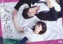【送料無料】文学処女/森川葵,城田優[DVD]【返品種別A】
