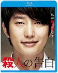 【送料無料】殺人の告白/パク・シフ[Blu-ray]【返品種別A】