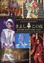 【送料無料】氷川きよしスペシャルコンサート2015 きよしこの夜Vol.15/氷川きよし[DVD]【返品種別A】