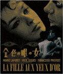 【送料無料】金色の眼の女/マリー・ラフォレ[Blu-ray]【返品種別A】