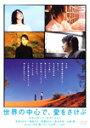 【送料無料】世界の中心で、愛をさけぶ スタンダード・エディション/大沢たかお[DVD]【返品種別A】