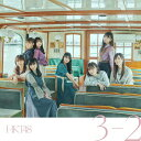 [初回仕様]3-2(TYPE-B)/HKT48[CD+DVD...