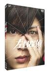 【送料無料】左目探偵EYE(ドラマスペシャル)/山田涼介[DVD]【返品種別A】【smtb-k】【w2】