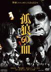 【送料無料】孤狼の血/役所広司[DVD]【返品種別A】