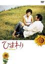 【送料無料_spsp1304】【送料無料】ひまわり/ソフィア・ローレン[DVD]【返品種別A】