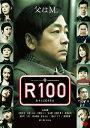 【送料無料】R100/松本人志[DVD]【返品種別A】