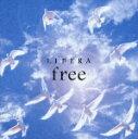 【送料無料】フリー/リベラ[CD]【返品種別A】【smtb-k】【w2】