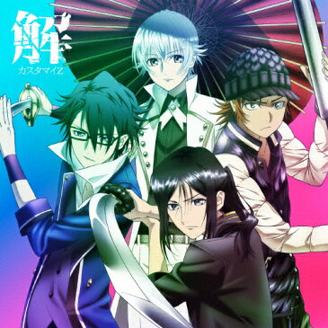 解(アニメ盤)/カスタマイZ[CD]【返品種別A】