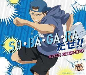 CD, アニメ SOBAGARA!!CDA