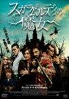 【送料無料】スガラムルディの魔女/ウーゴ・シルバ[DVD]【返品種別A】