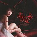 【送料無料】赤い糸の女 オリジナルサウンドトラック/村松崇継[CD]【返品種別A】