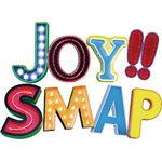 【after20130610】【送料無料】[枚数限定][限定盤]JOY!!(初回生産限定盤/スカイブルー)/SMAP[CD...
