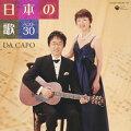 日本の歌 ベスト30/ダ・カーポ