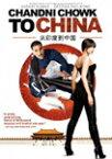 【送料無料】チャンドニー・チョーク・トゥ・チャイナ/アクシャイ・クマール[DVD]【返品種別A】