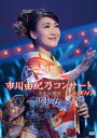 【送料無料】市川由紀乃コンサート2017〜唄女〜/市川由紀乃[DVD]【返品種別A】