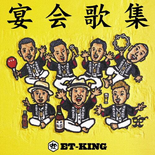 [枚数限定]宴会歌集/ET-KING[CD]【返品種別A】