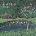いのちの歌/竹内まりや[CD]通常盤【返品種別A】