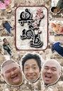 【送料無料】安田大サーカスの奥の細道 DVD BOX/TVバラエティ[DVD]【返品種別A】