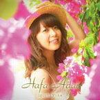 【送料無料】Hafa Adai(DVD付き通常盤)/井口裕香[CD+DVD]【返品種別A】