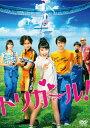 【送料無料】トリガール! DVD通常版/土屋太鳳[DVD]【返品種別A】