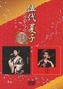 【送料無料】伍代夏子コンサート〜豪華2本立て〜/伍代夏子[DVD]【返品種別A】