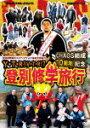 【送料無料】Y・T・R!V・T・R!VII CHAOS結成10周年記念 登別修学旅行/矢野通[DVD]【返品種別A】