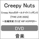 【送料無料】Creepy Nutsのオールナイトニッポン0『THE LIVE 2020』〜改編突破 行くぜ HIP HOPPER〜/Creepy Nuts[DVD]【返品種別A】
