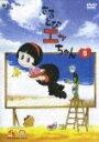 【送料無料】さるとびエッちゃんVol.5/アニメーション[DVD]【返品種別A】【smtb-k】【w2】
