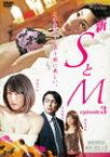 【送料無料】新 SとM episode3/川村りか[DVD]【返品種別A】