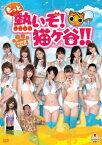 【送料無料】もっと熱いぞ!猫ヶ谷!! DVD-BOX II/秋月三佳[DVD]【返品種別A】