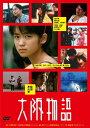 【送料無料】大阪物語/池脇千鶴[DVD]【返品種別A】